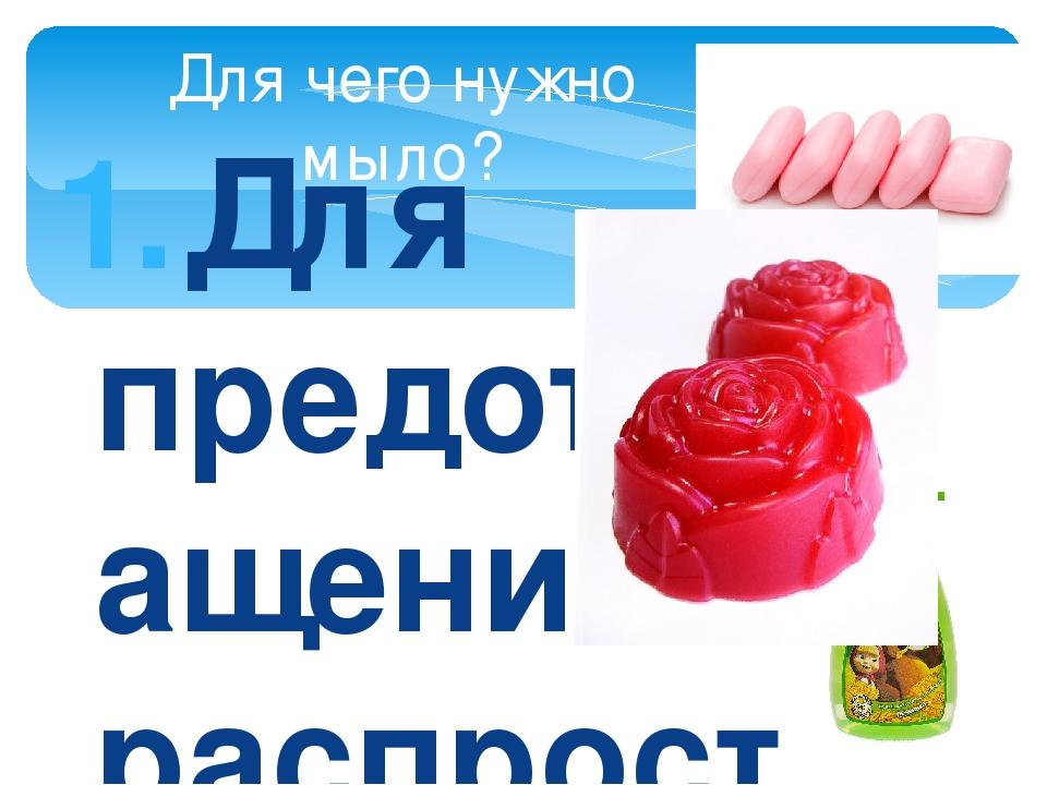 Для предотвращения распространения болезней. Для создания шампуней, кремов и...