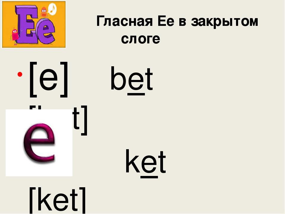 Гласная Ee в закрытом слоге [e] bet [bet] ket [ket] teсk [tek]