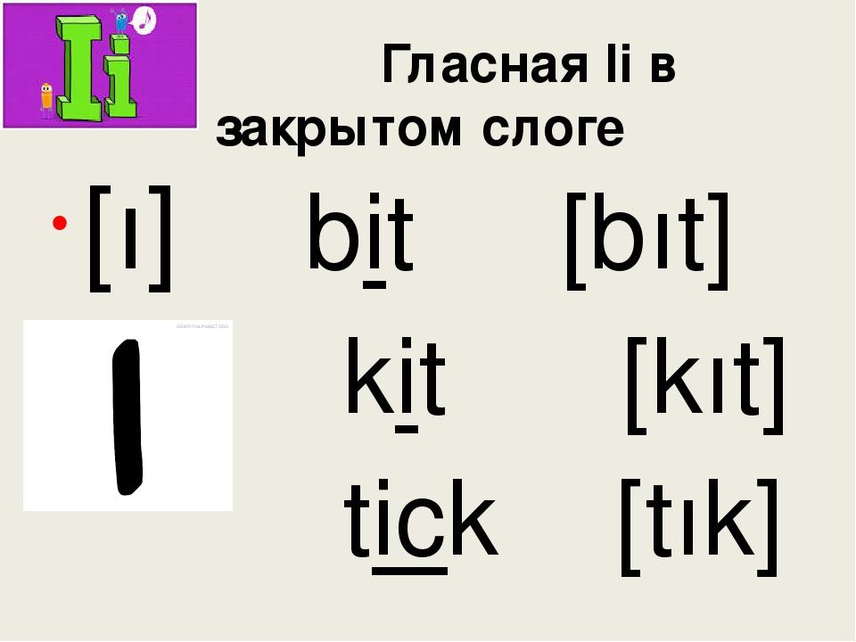 Гласная Ii в закрытом слоге [ı] bit [bıt] kit [kıt] tiсk [tık]