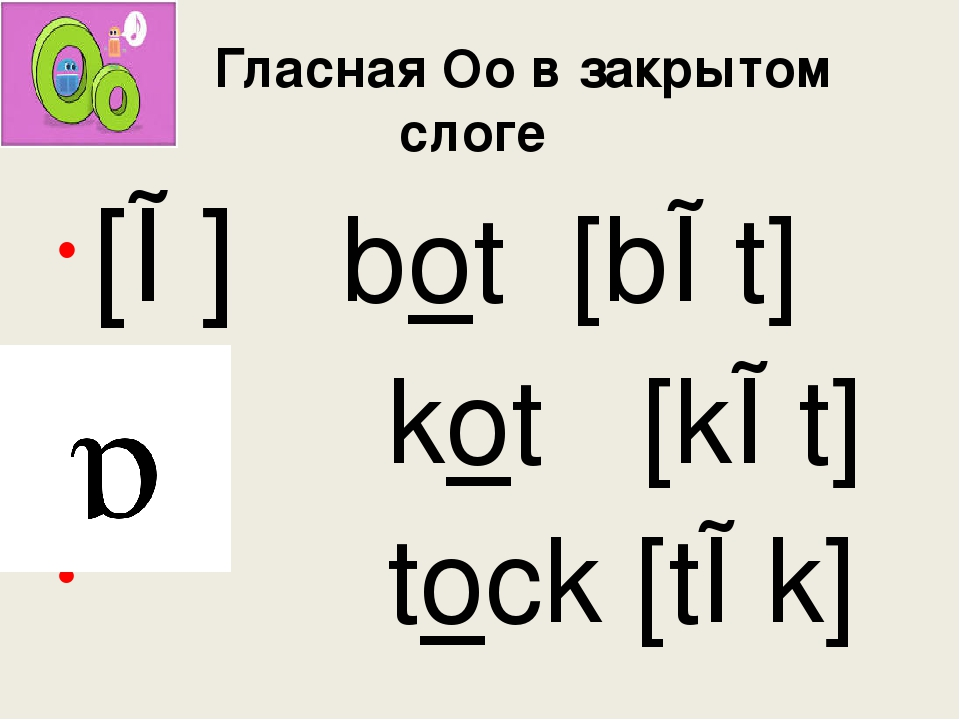Гласная Oo в закрытом слоге [ɒ] bot [bɒt] kot [kɒt] tock [tɒk]