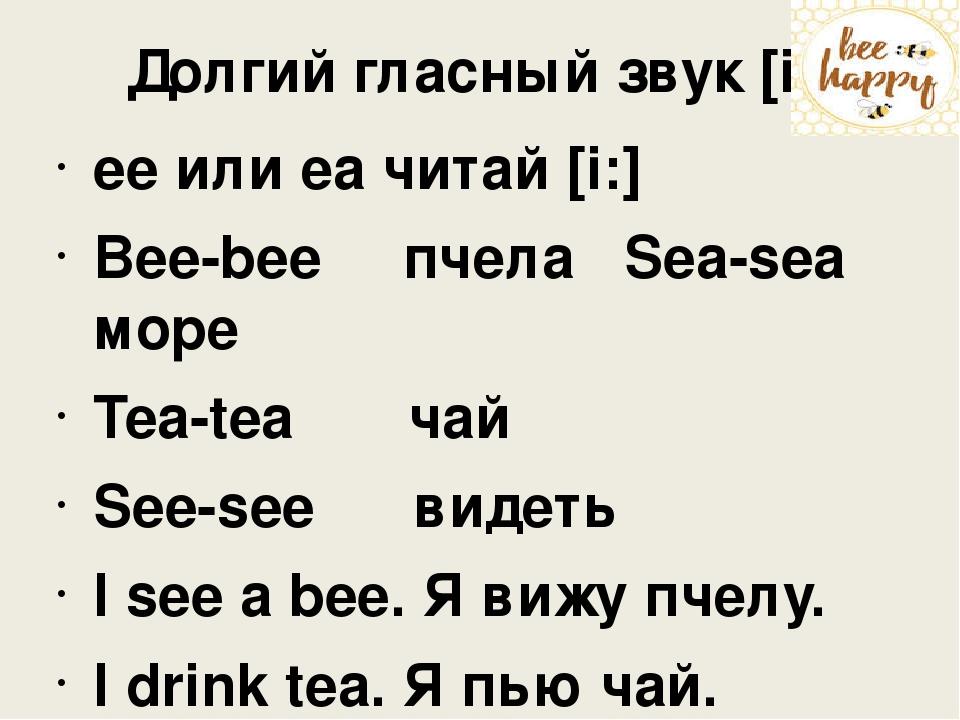 Долгий гласный звук [i:] ee или еa читай [i:] Bee-bee пчела Sea-sea море Tea-...