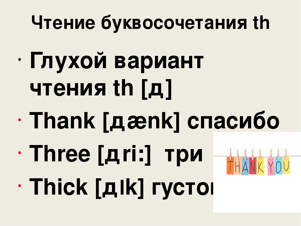 Чтение буквосочетания th Глухой вариант чтения th [Ɵ] Thank [Ɵænk] спасибо Th...