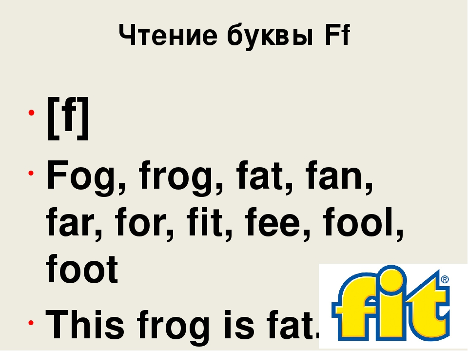Чтение буквы Ff [f] Fog, frog, fat, fan, far, for, fit, fee, fool, foot This...