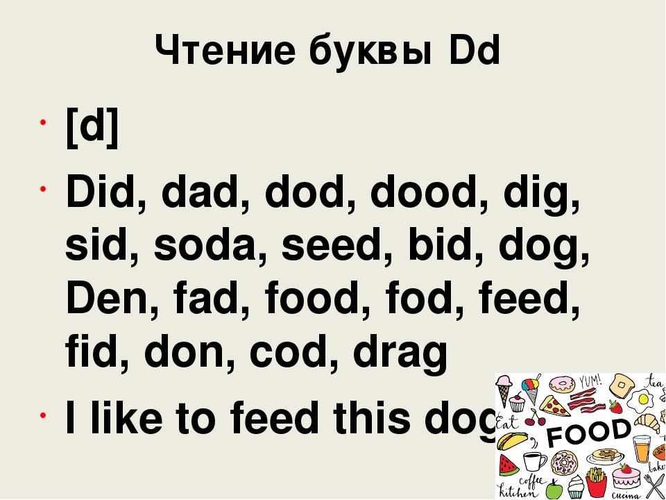Чтение буквы Dd [d] Did, dad, dod, dood, dig, sid, soda, seed, bid, dog, Den,...