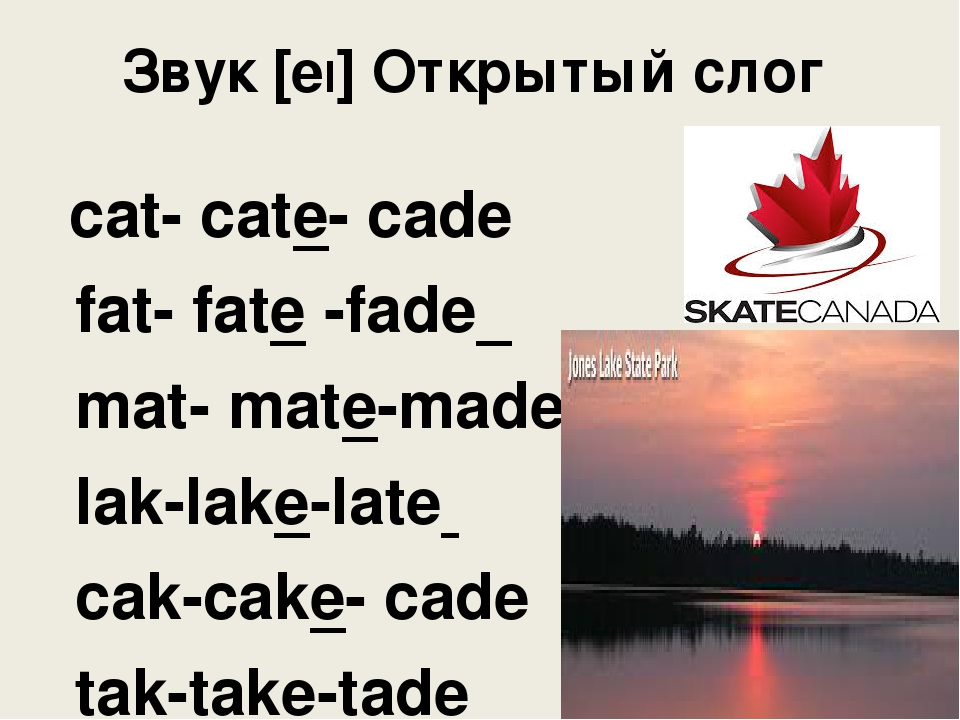 Звук [eI] Открытый слог cat- cate- cade fat- fate -fade mat- mate-made lak-la...
