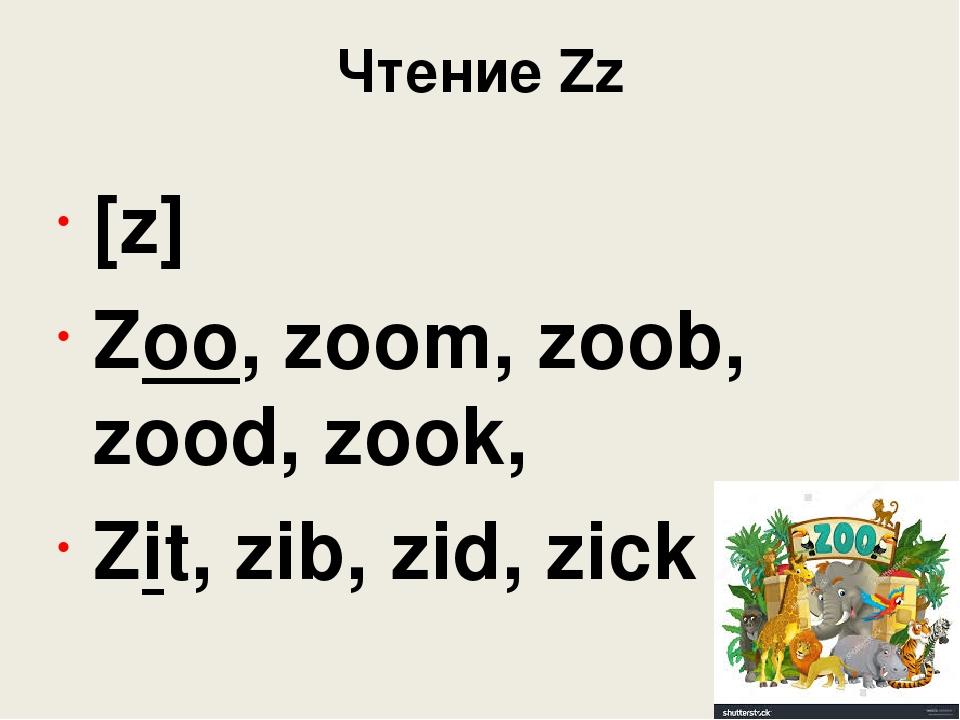 Чтение Zz [z] Zoo, zoom, zoob, zood, zook, Zit, zib, zid, zick