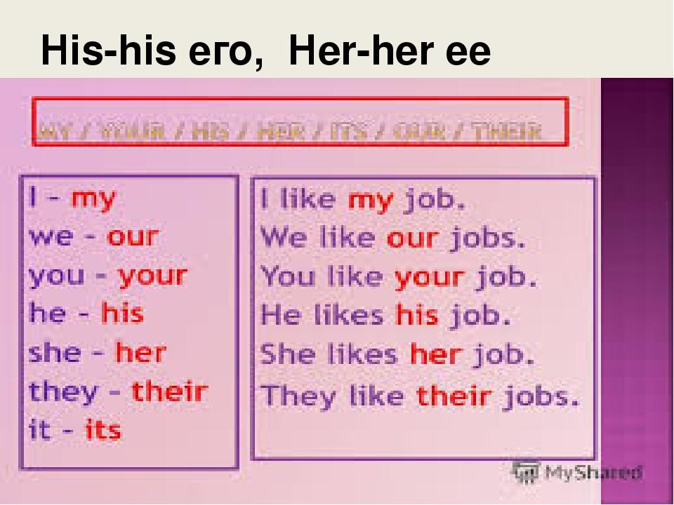His-his его, Her-her ее