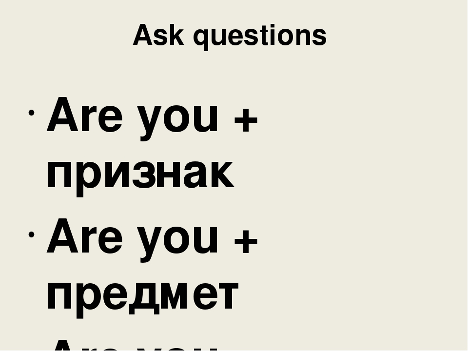 Ask questions Are you + признак Are you + предмет Are you + предлог + место