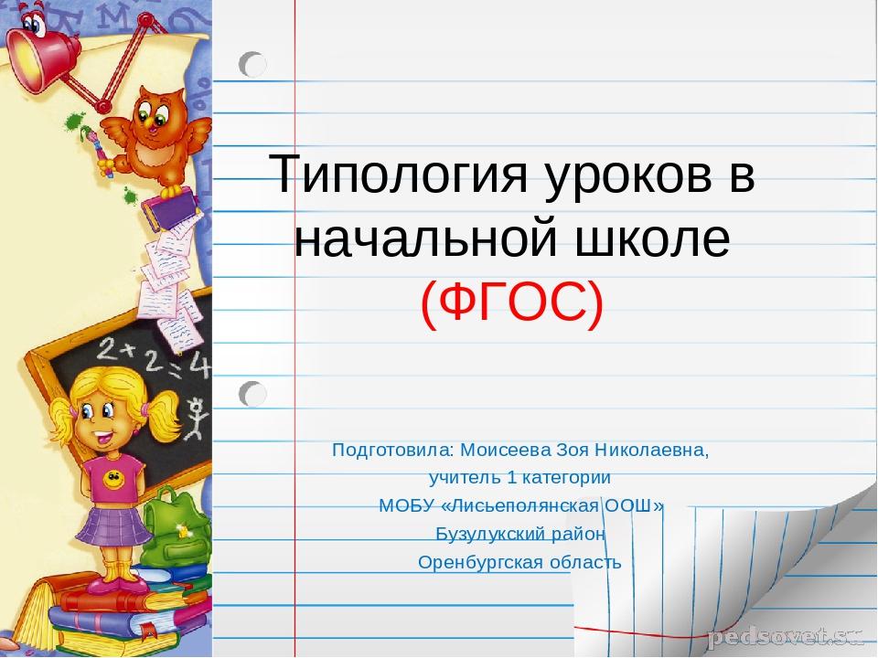 Типология уроков в начальной школе (ФГОС) Подготовила: Моисеева Зоя Николаевн...