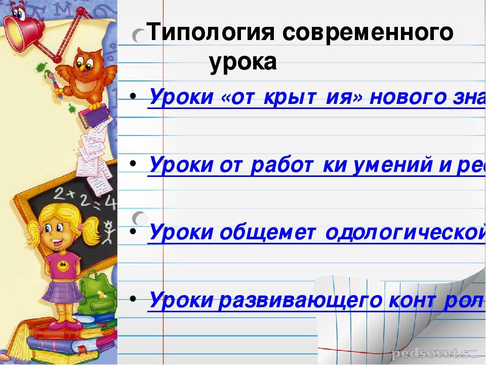 Типология современного урока Уроки «открытия» нового знания Уроки отработки...