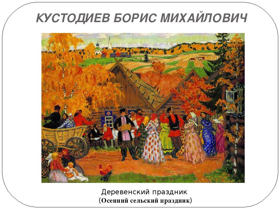 преступной кустодиев осенний сельский праздник стихи к картине славяне
