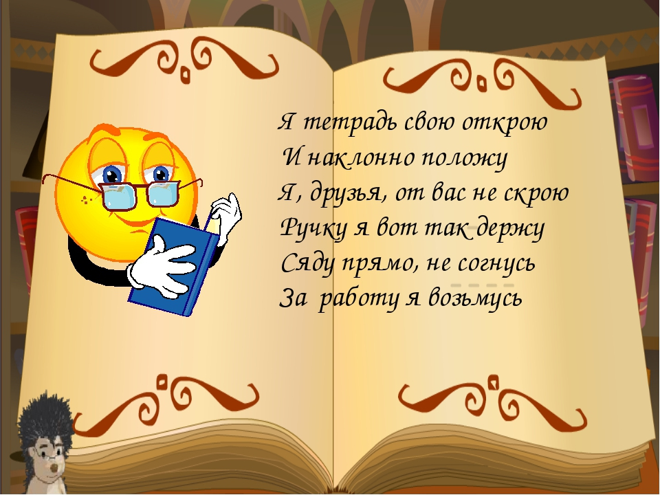 смешные стихи про школу и учителей короткие раньше