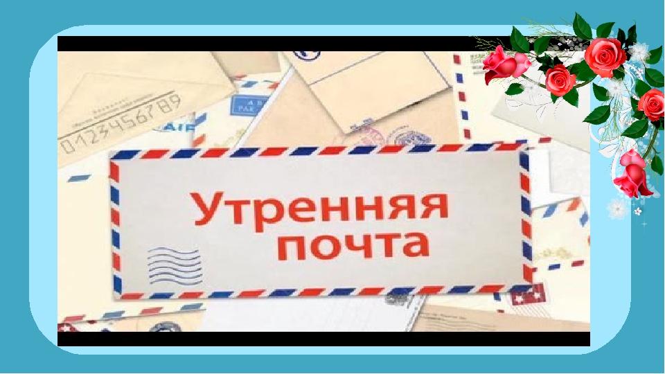 утренняя почта поздравления телефон хозяйки стараются испечь