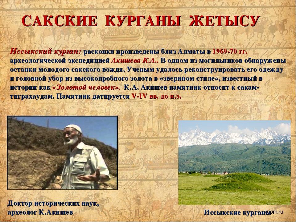 """Презентация по истории казахстана на тему """"культура саков. с."""