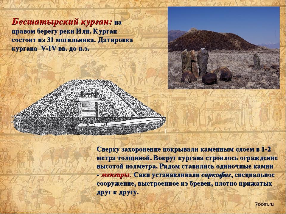 древние курганы в казахстане схемы картинки фото