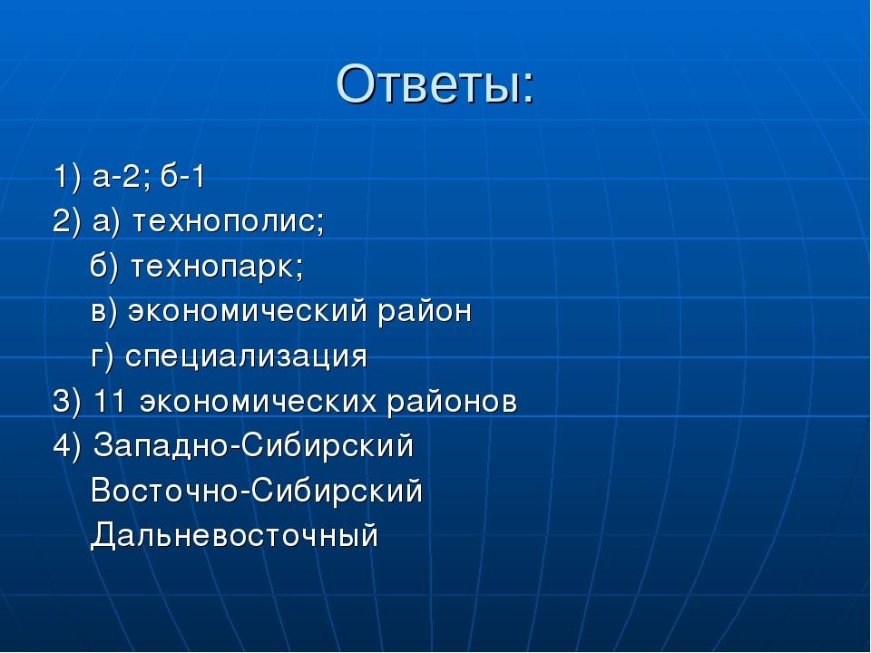 Ответы: 1) а-2; б-1 2) а) технополис; б) технопарк; в) экономический район г)...