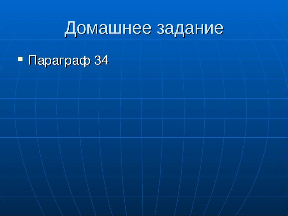Домашнее задание Параграф 34