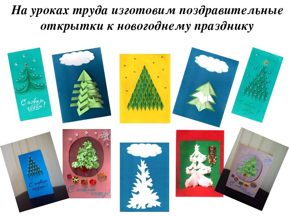 Конспект урока по труду изготовление открытки