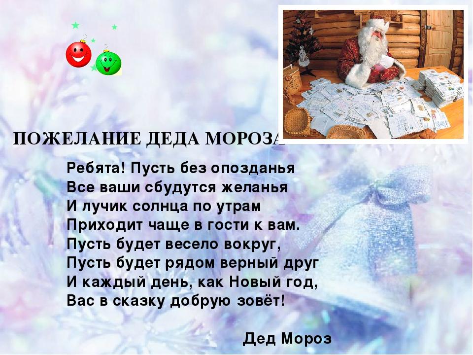 Поздравления дед морозу для него