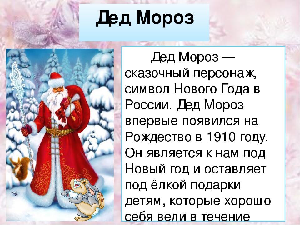 Слова деда мороза на новые год