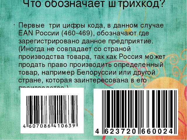 диагностики характера 327 первые цыфры штрих кода договором может быть