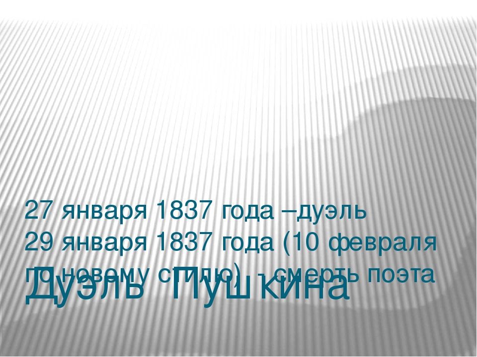 Дуэль Пушкина 27 января 1837 года –дуэль 29 января 1837 года (10 февраля по н...