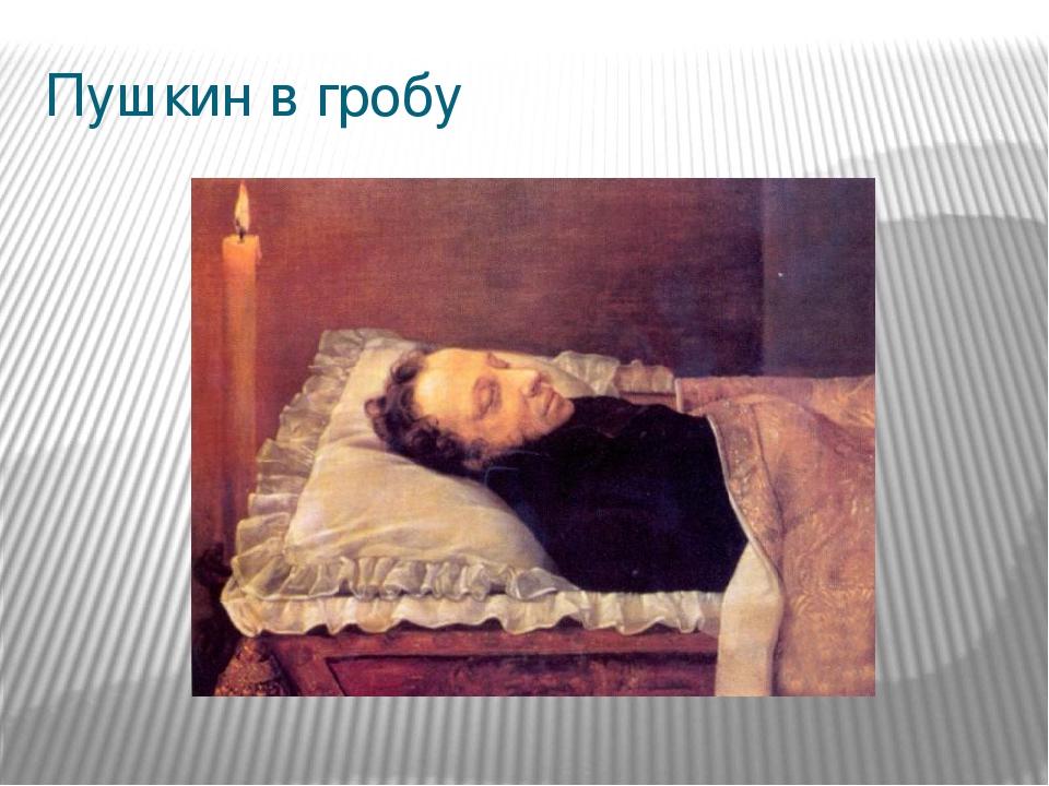 Пушкин в гробу