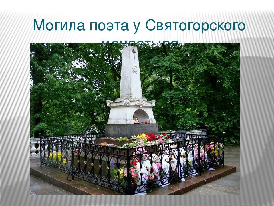 Могила поэта у Святогорского монастыря