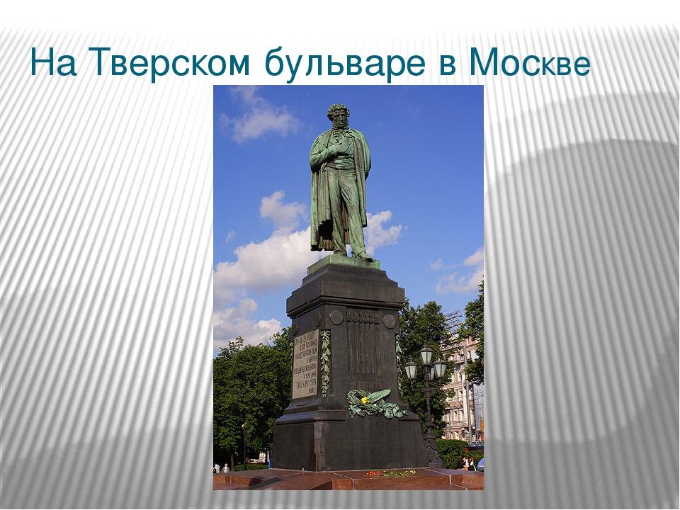 На Тверском бульваре в Москве
