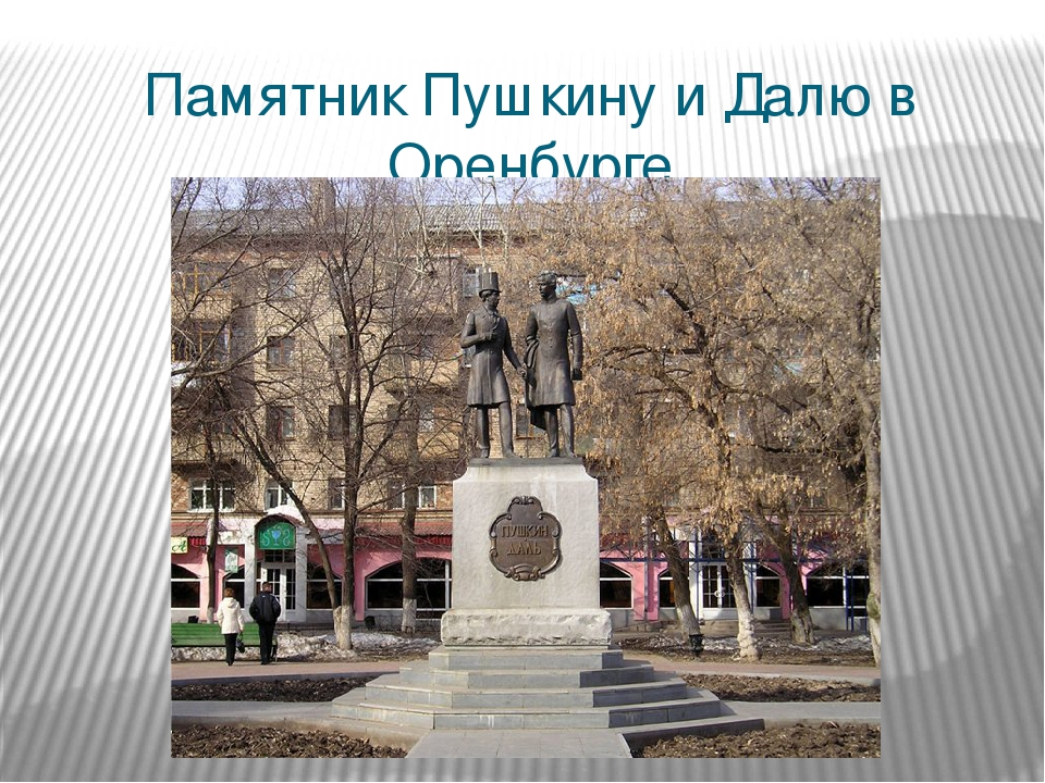 Памятник Пушкину и Далю в Оренбурге