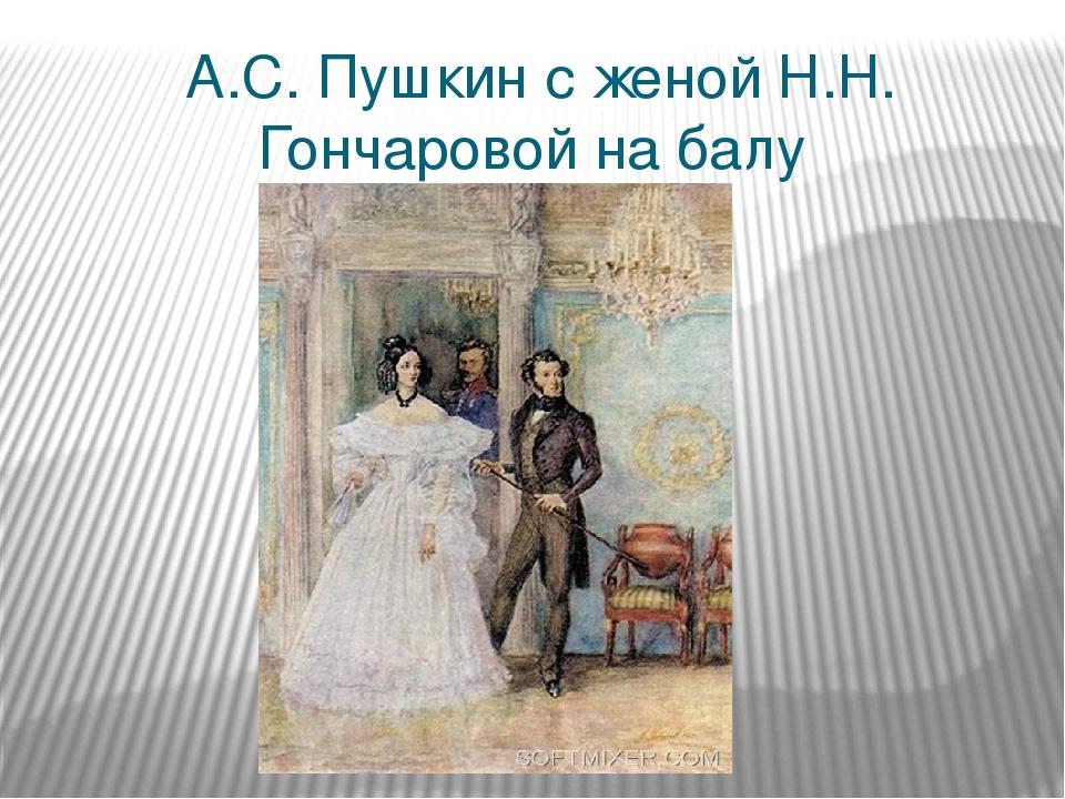 А.С. Пушкин с женой Н.Н. Гончаровой на балу