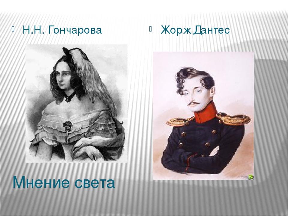 Мнение света Н.Н. Гончарова Жорж Дантес