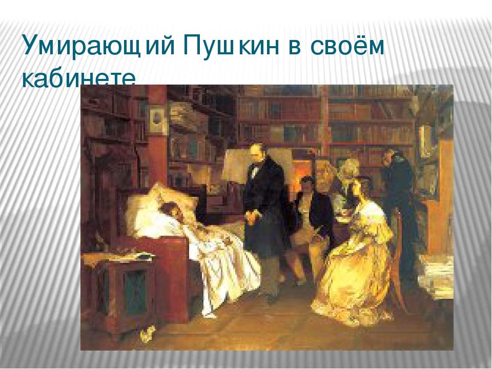 Умирающий Пушкин в своём кабинете