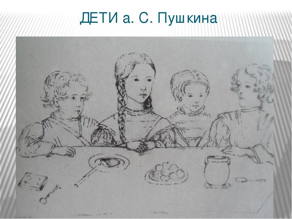 ДЕТИ а. С. Пушкина