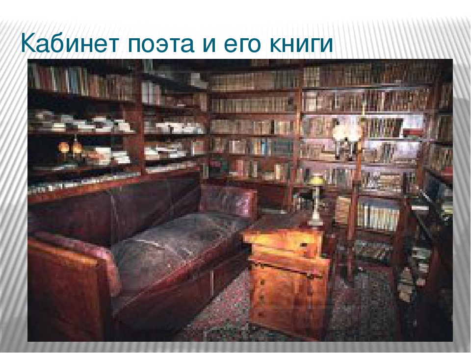 Кабинет поэта и его книги