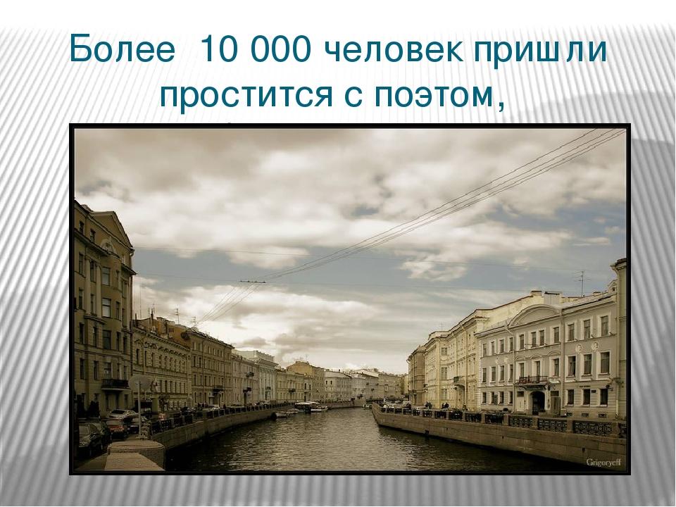 Более 10 000 человек пришли простится с поэтом, набережная Мойки