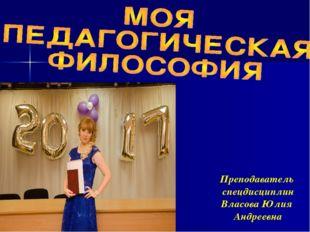 Преподаватель спецдисциплин Власова Юлия Андреевна