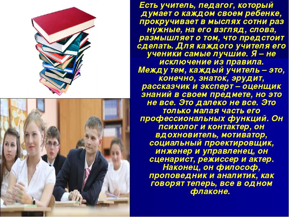 Есть учитель, педагог, который думает о каждом своем ребенке, прокручивает в...