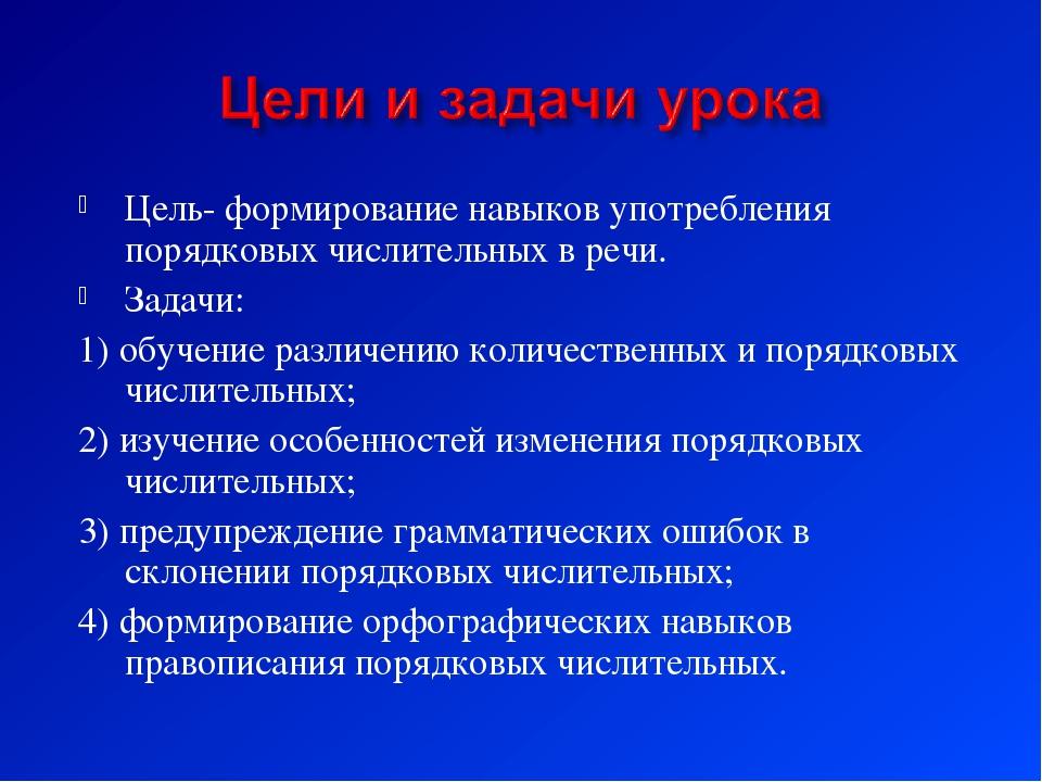 Цель- формирование навыков употребления порядковых числительных в речи. Задач...