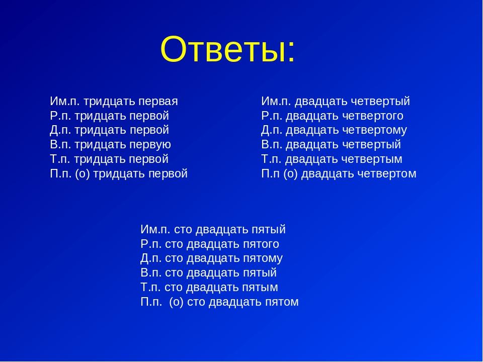 Ответы: Им.п. тридцать первая Р.п. тридцать первой Д.п. тридцать первой В.п....