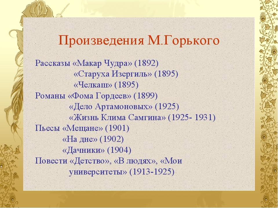 Вошел В Максима Рассказы