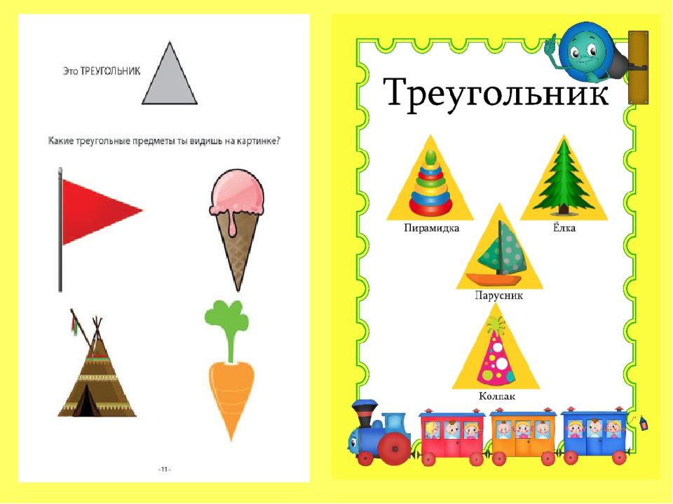 треугольник в картинках для малышей изменения