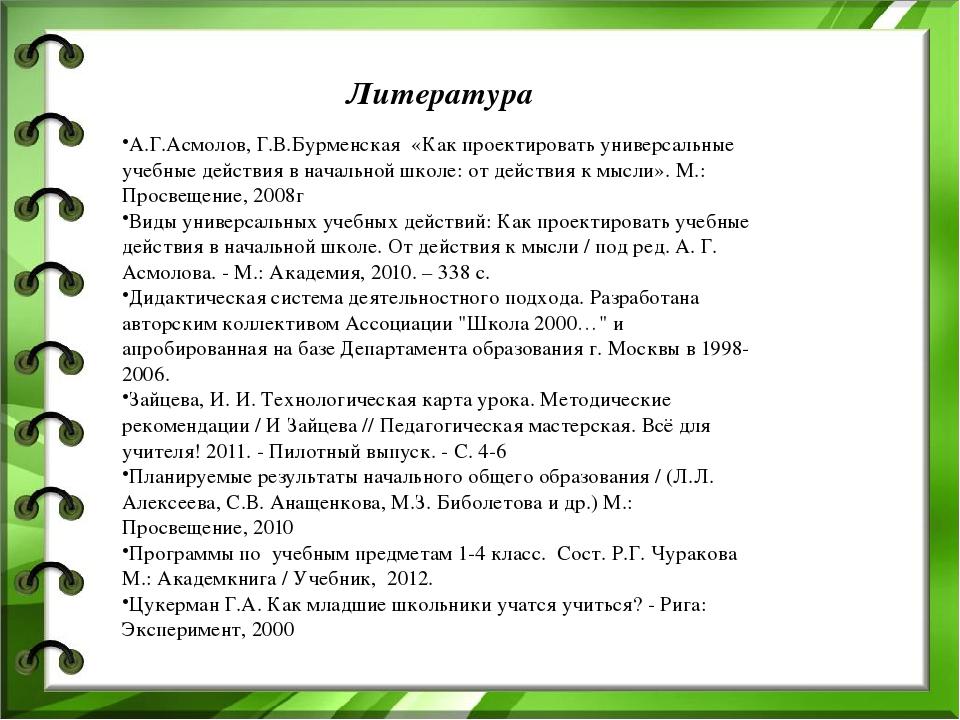 Литература А.Г.Асмолов, Г.В.Бурменская «Как проектировать универсальные учебн...