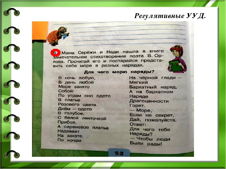 Регулятивные УУД.