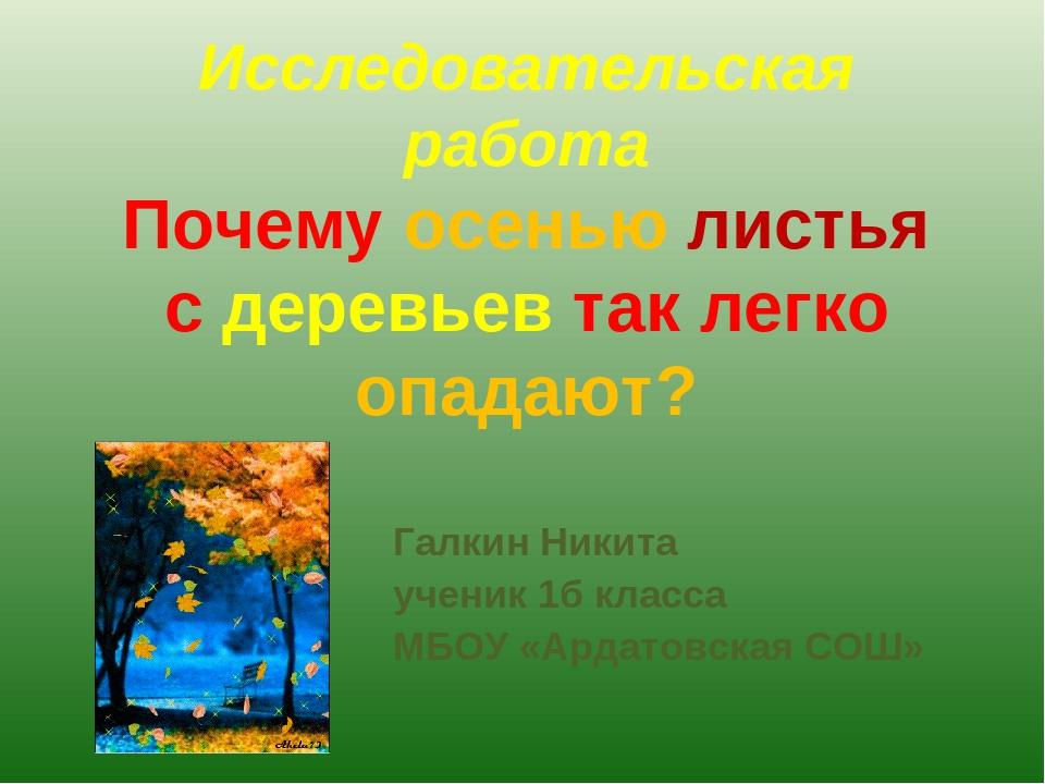 Исследовательская работа Почему осенью листья с деревьев так легко опадают?...