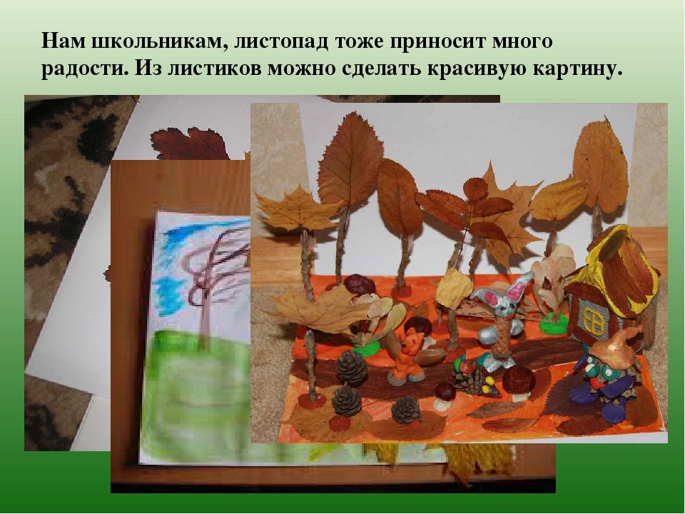 Нам школьникам, листопад тоже приносит много радости. Из листиков можно сдела...