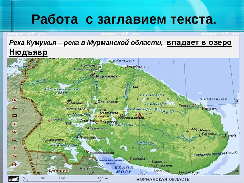 На северо-западе Российской федерации расположена Мурманская область. Образо...