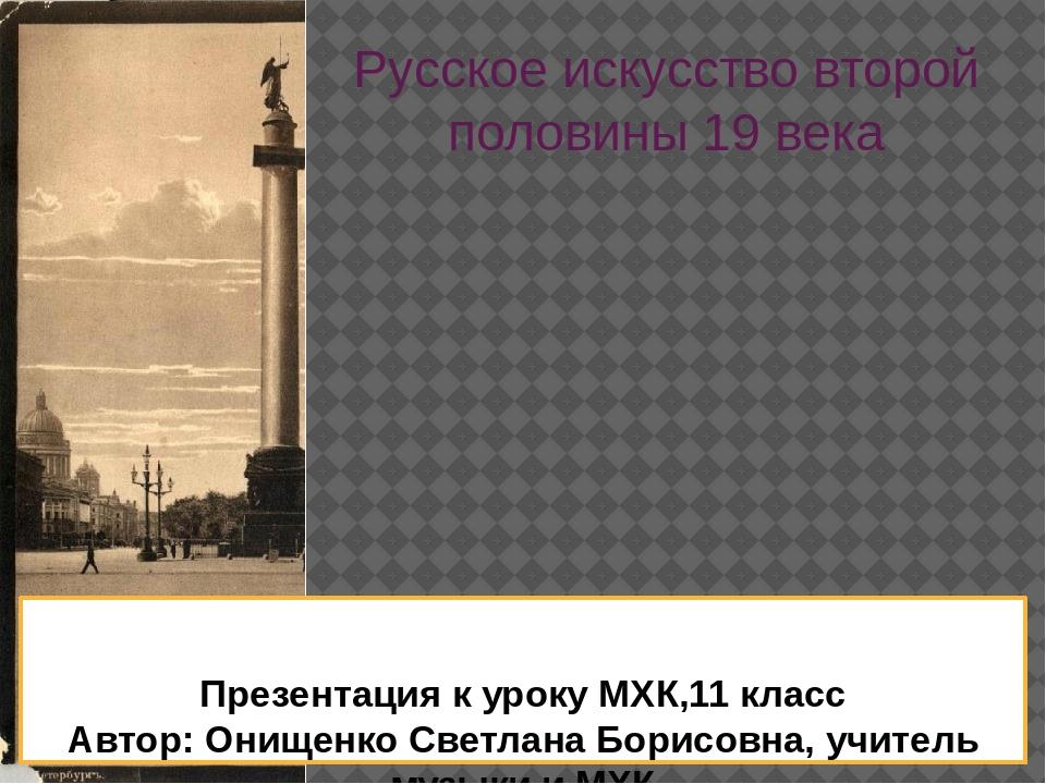 Русское искусство второй половины 19 века Презентация к уроку МХК,11 класс Ав...