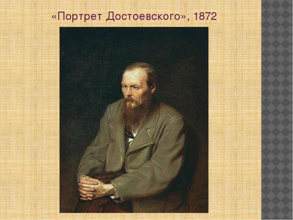 «ПортретДостоевского», 1872