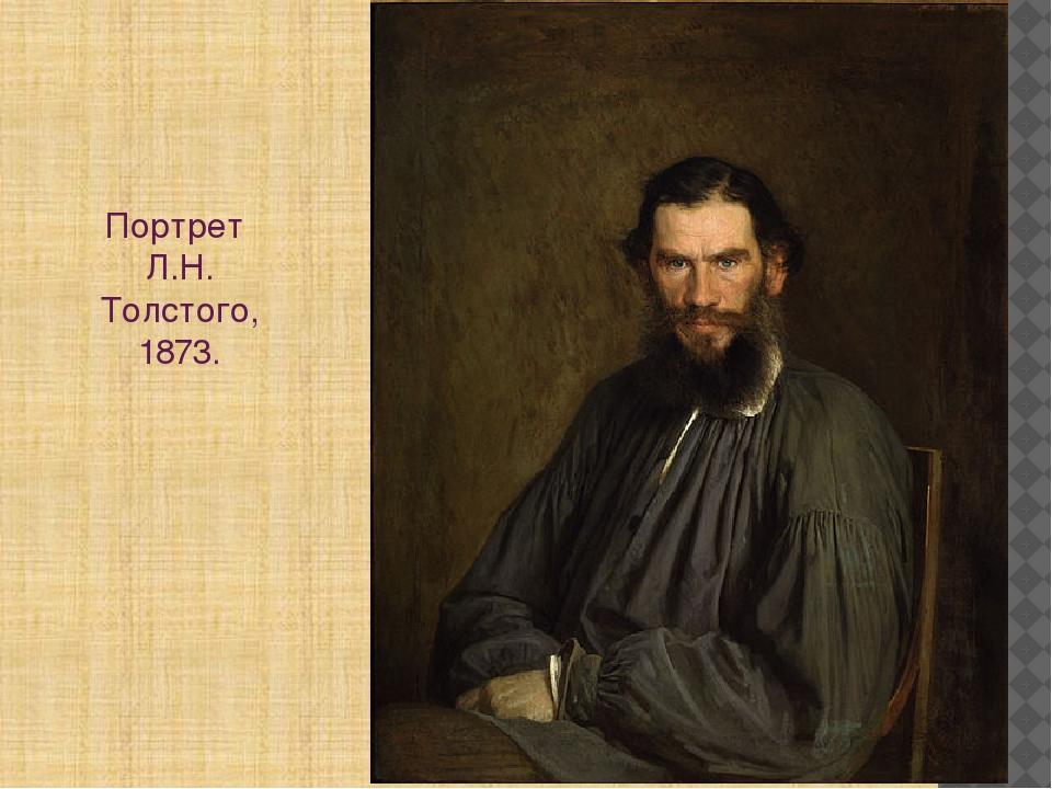 Портрет Л.Н. Толстого, 1873.